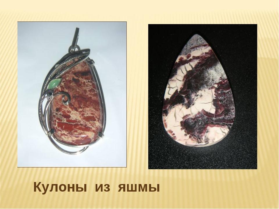 Кулоны из яшмы