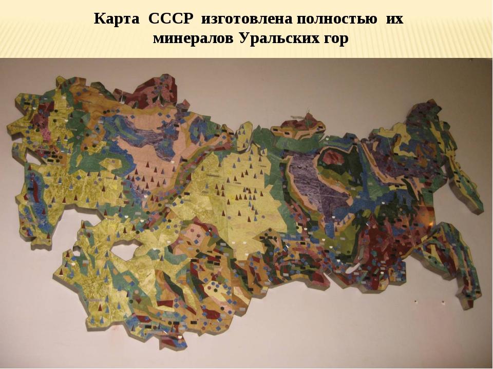 Карта СССР изготовлена полностью их минералов Уральских гор