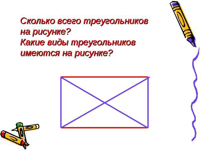 Сколько всего треугольников на рисунке? Какие виды треугольников имеются на р...