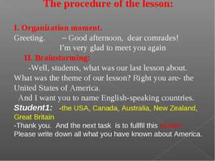 The procedure of the lesson: I. Organization moment. Greeting. – Good afterno