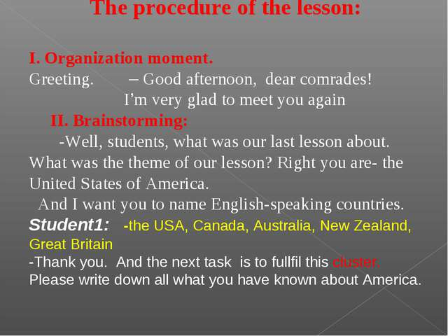 The procedure of the lesson: I. Organization moment. Greeting. – Good afterno...