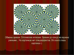 Обманы зрения. Оптические иллюзии. Зрение до конца не изучено учеными... На к