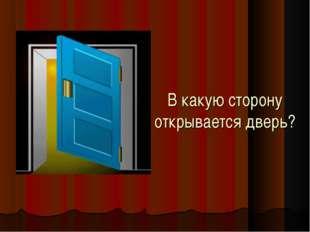 В какую сторону открывается дверь?