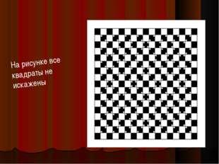 На рисунке все квадраты не искажены