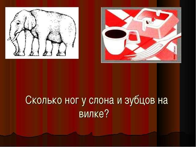 Сколько ног у слона и зубцов на вилке?