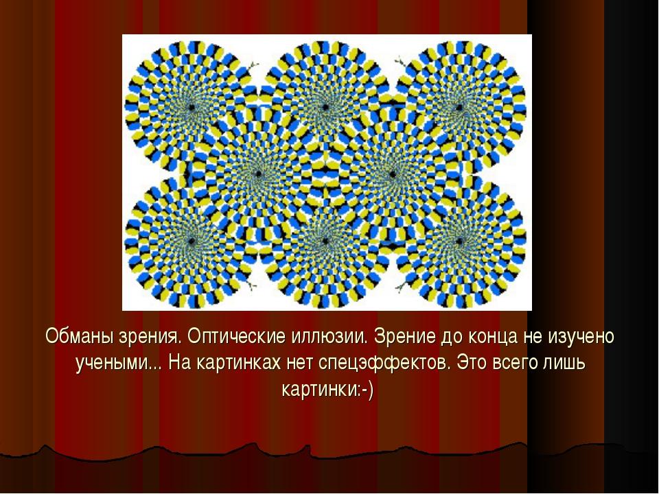 Обманы зрения. Оптические иллюзии. Зрение до конца не изучено учеными... На к...