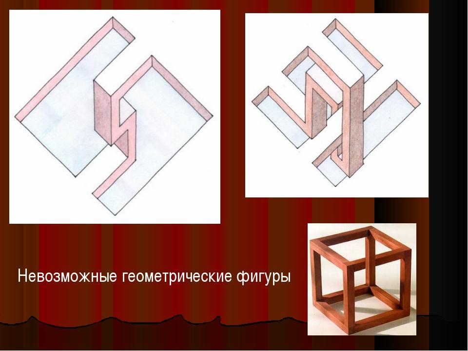 Невозможные геометрические фигуры