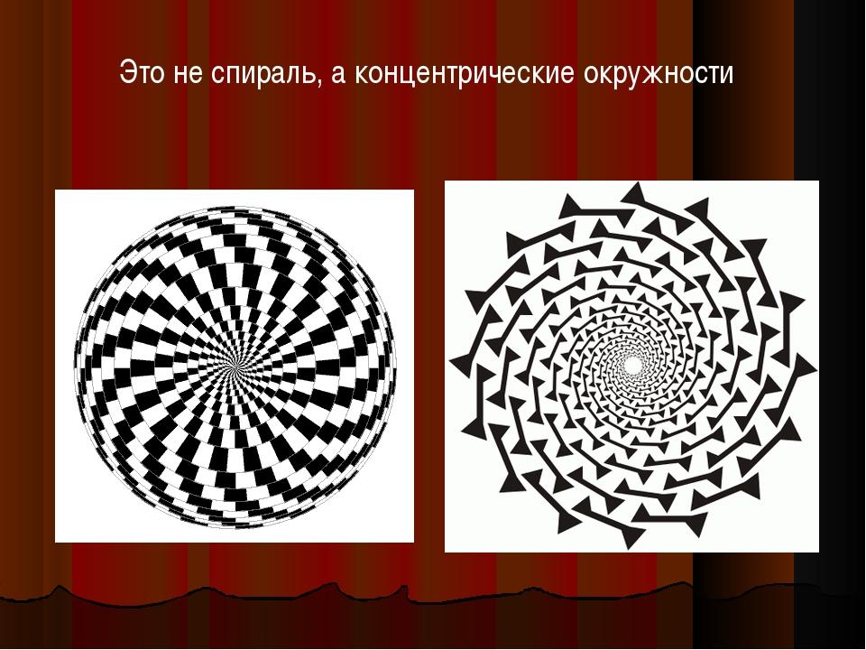 Это не спираль, а концентрические окружности
