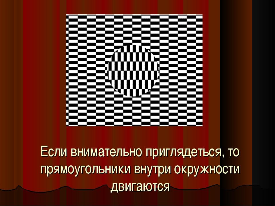 Если внимательно приглядеться, то прямоугольники внутри окружности двигаются
