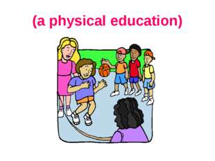 (a physical education)