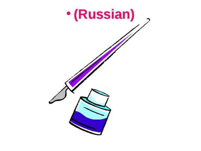 (Russian)