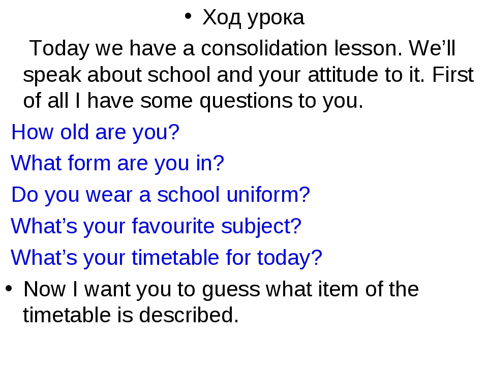 Ход урока Today we have a consolidation lesson. We'll speak about school and...