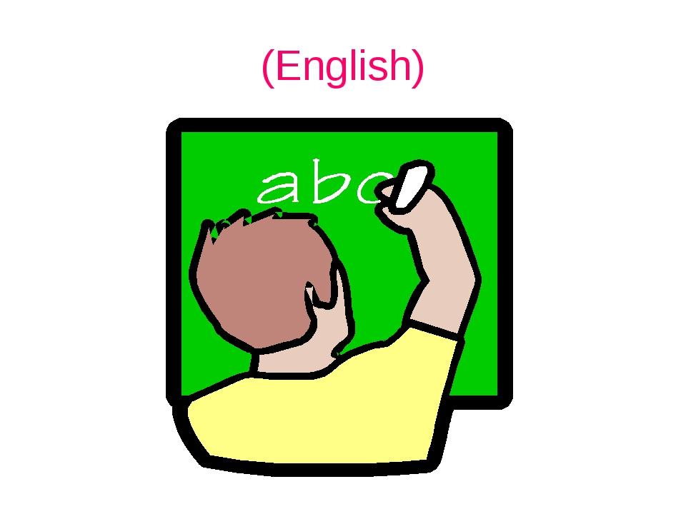 (English)