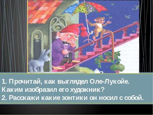 1. Прочитай, как выглядел Оле-Лукойе. Каким изобразил его художник? 2. Расска...