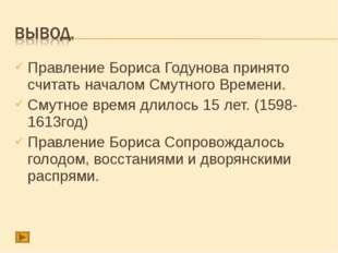 Правление Бориса Годунова принято считать началом Смутного Времени. Смутное в