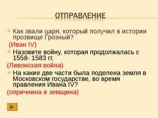 Как звали царя, который получил в истории прозвище Грозный? (Иван IV) Назовит