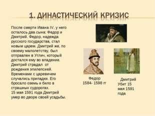 Федор 1584- 1598 гг Дмитрий Убит 15 мая 1591 года После смерти Ивана IV, у не