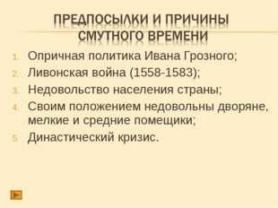 Опричная политика Ивана Грозного; Ливонская война (1558-1583); Недовольство н