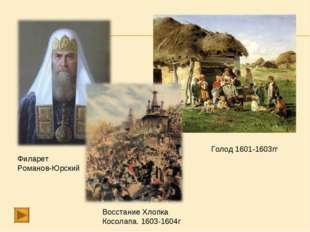 Филарет Романов-Юрский Восстание Хлопка Косолапа. 1603-1604г Голод 1601-1603гг