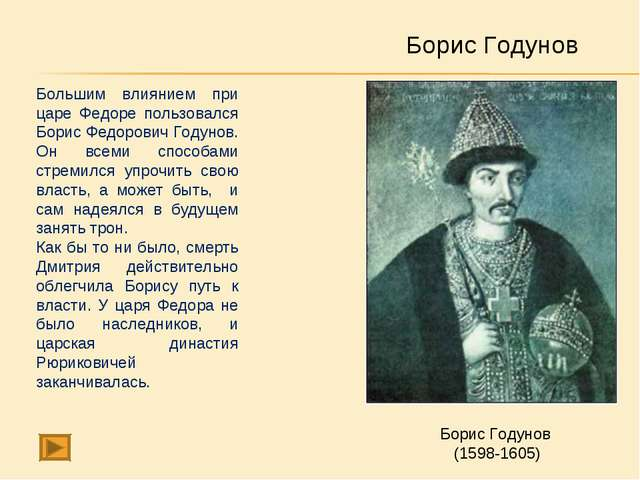 Борис Годунов Большим влиянием при царе Федоре пользовался Борис Федорович Г...