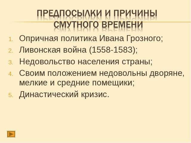Опричная политика Ивана Грозного; Ливонская война (1558-1583); Недовольство н...