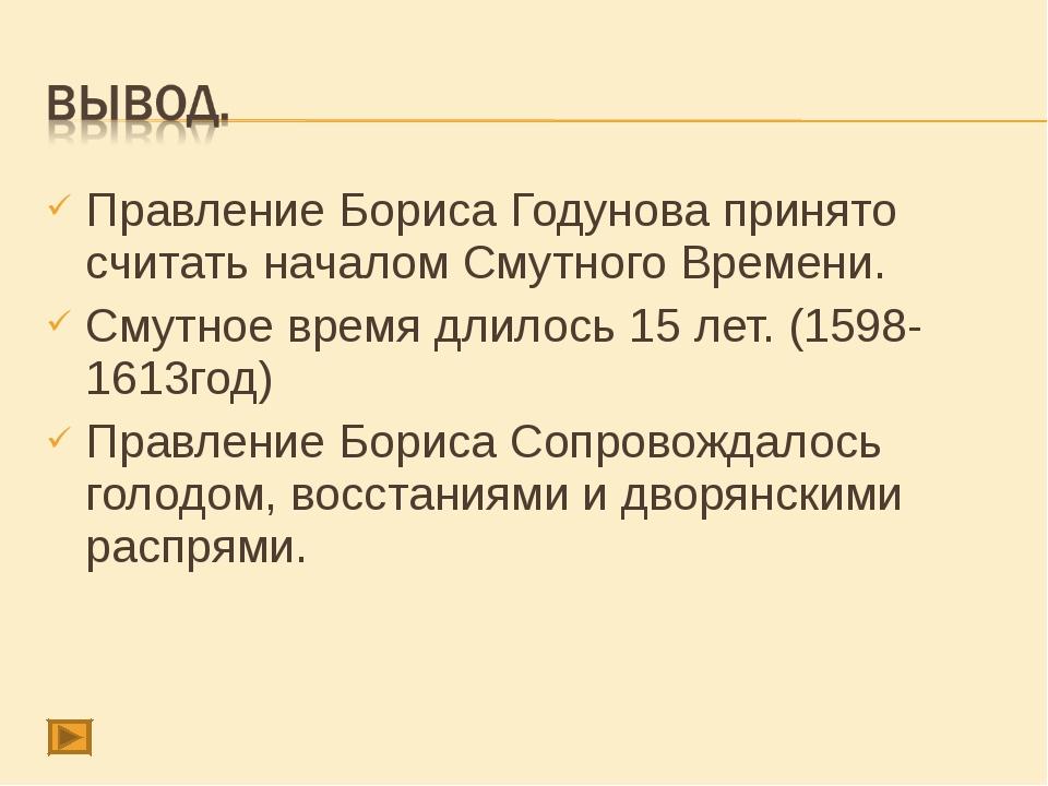 Правление Бориса Годунова принято считать началом Смутного Времени. Смутное в...