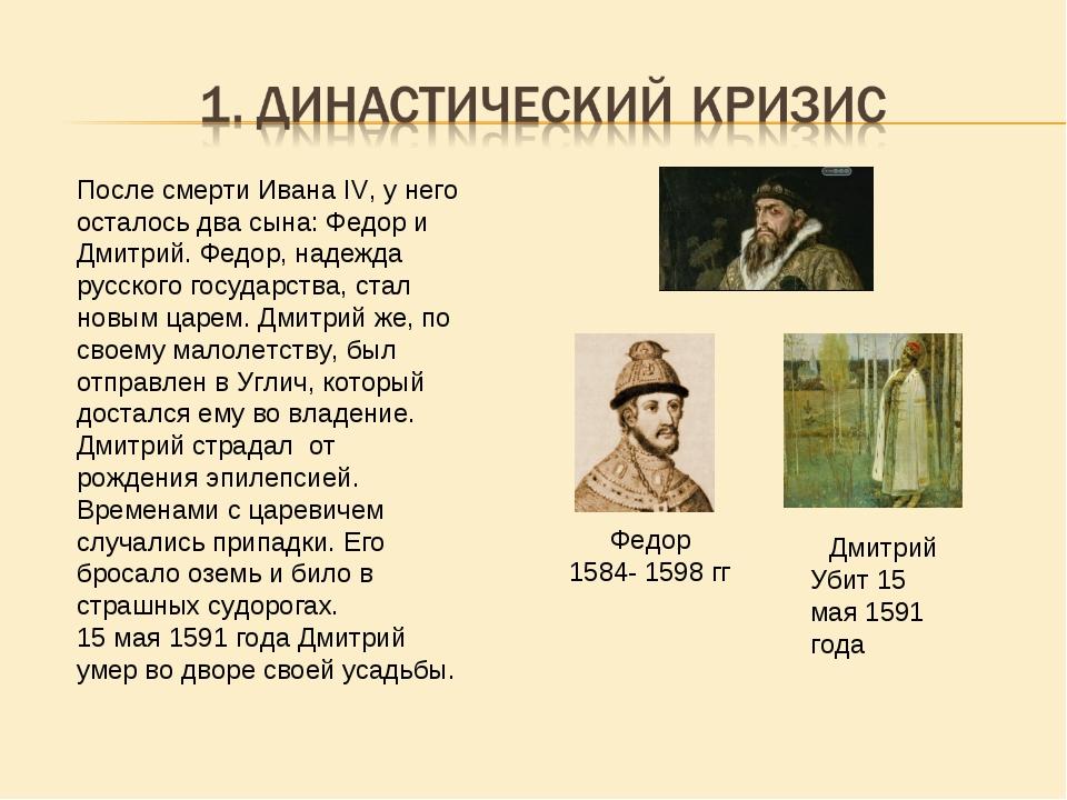 Федор 1584- 1598 гг Дмитрий Убит 15 мая 1591 года После смерти Ивана IV, у не...