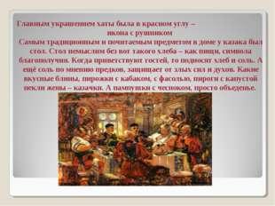 Главным украшением хаты была в красном углу – икона с рушником Самым традици