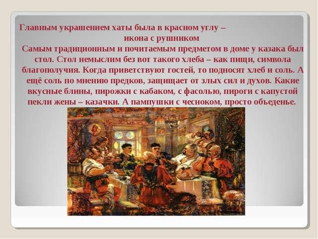 Главным украшением хаты была в красном углу – икона с рушником Самым традици...