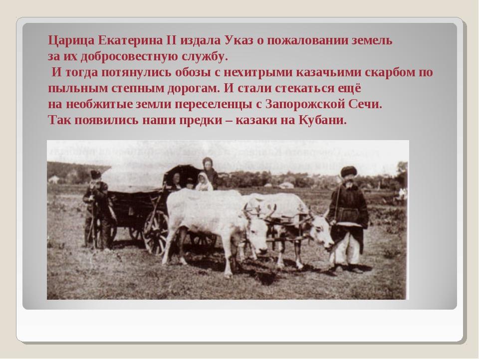 Царица Екатерина II издала Указ о пожаловании земель за их добросовестную слу...