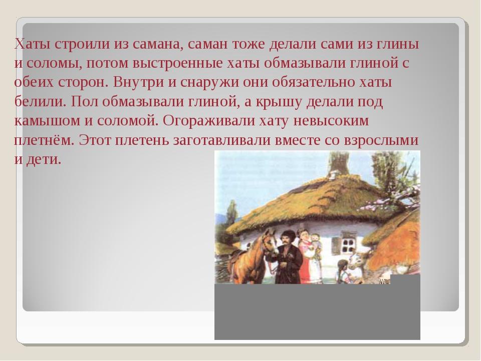 Хаты строили из самана, саман тоже делали сами из глины и соломы, потом выстр...