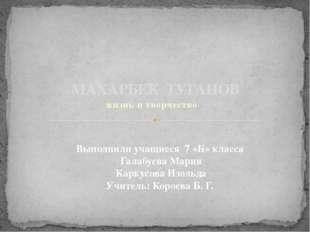 жизнь и творчество МАХАРБЕК ТУГАНОВ Выполнили учащиеся 7 «Б» класса Галабуева