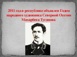 2011 год в республике объявлен Годом народного художника Северной Осетии Маха