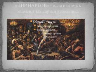«ПИР НАРТОВ» - одна из самых знаменитых картин художника