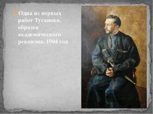 Одна из первых работ Туганова, образец академического реализма. 1904 год
