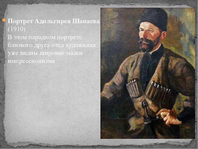 Портрет Адильгирея Шанаева (1910) В этом парадном портрете близкого друга отц...