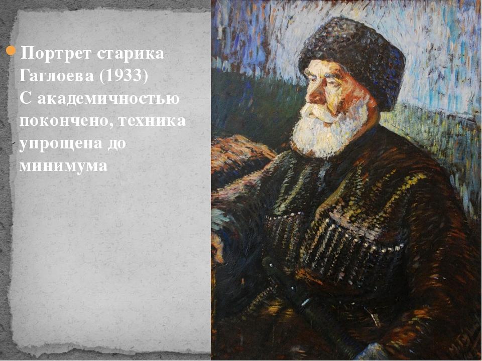 Портрет старика Гаглоева (1933) С академичностью покончено, техника упрощена...