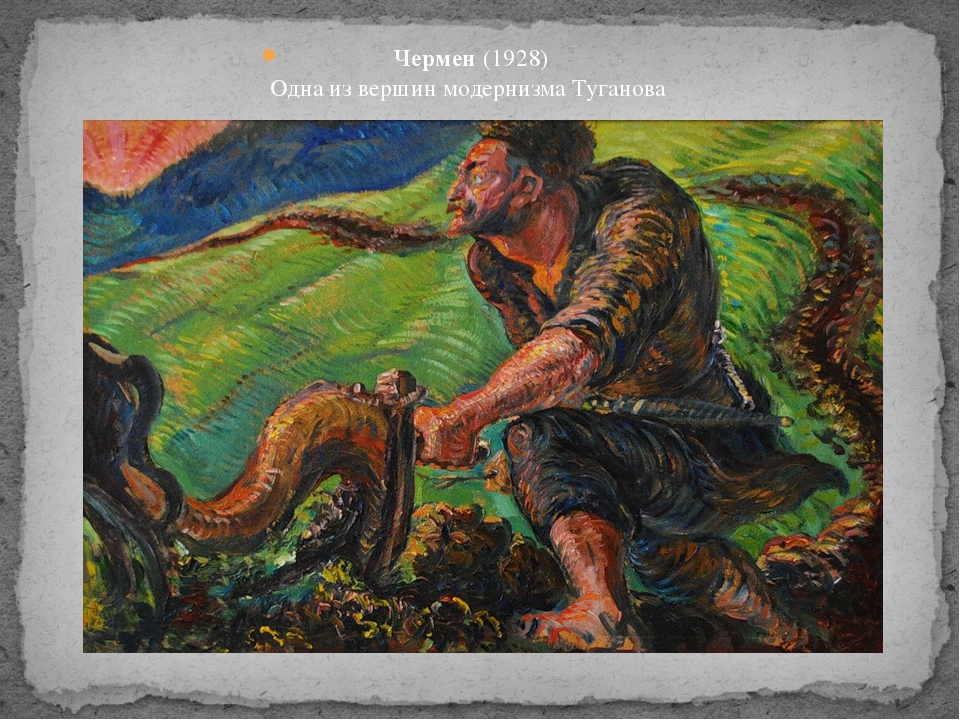 Чермен (1928) Одна из вершин модернизма Туганова