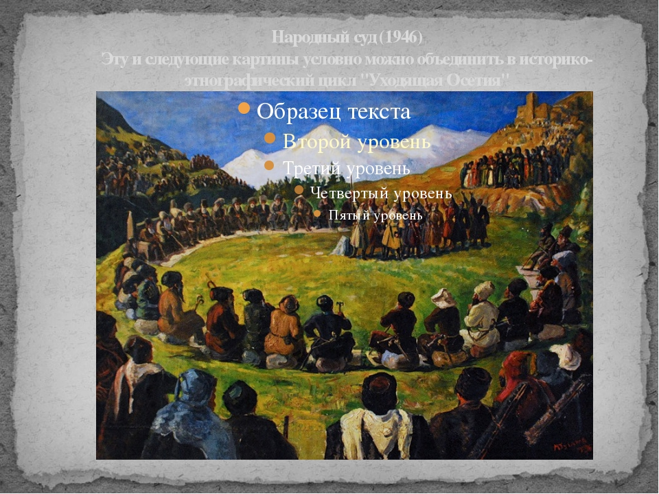 Народный суд (1946) Эту и следующие картины условно можно объединить в истори...