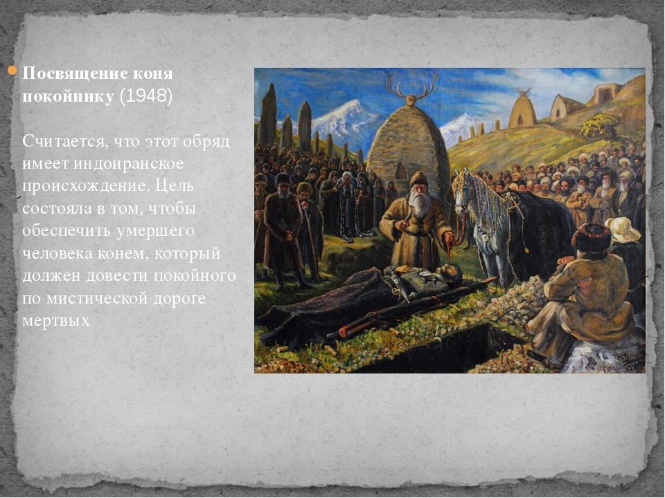 Посвящение коня покойнику (1948) Считается, что этот обряд имеет индоиранское...