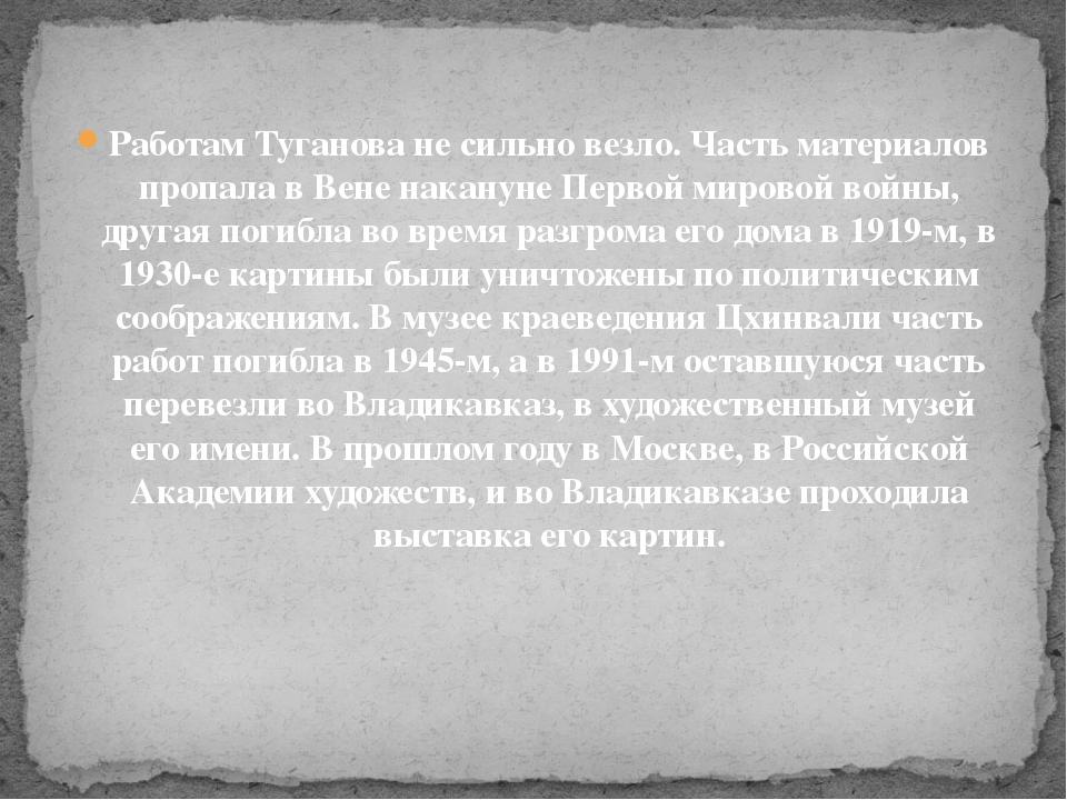 Работам Туганова не сильно везло. Часть материалов пропала в Вене накануне Пе...