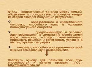 ФГОС – общественный договор между семьей, обществом и государством, в которо