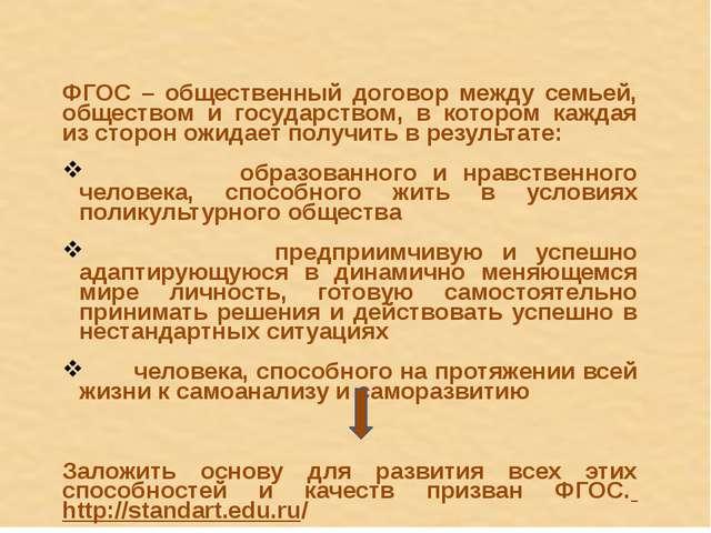 ФГОС – общественный договор между семьей, обществом и государством, в которо...