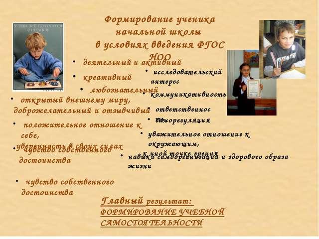 Формирование ученика начальной школы в условиях введения ФГОС НОО деятельный...