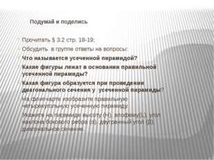 Подумай и поделись Прочитать § 3.2 стр. 18-19; Обсудить в группе ответы на в
