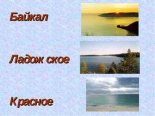 Байкал Ладожское Красное