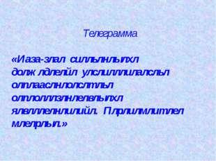Телеграмма «Иаза-злал силльлнлылхл должлдлелйл улслилллилалсльл олплааслнлолс