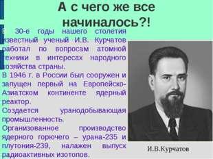А с чего же все начиналось?! В 30-е годы нашего столетия известный ученый И.В