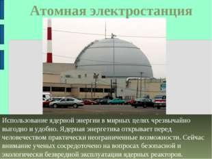Атомная электростанция Использование ядерной энергии в мирных целях чрезвычай