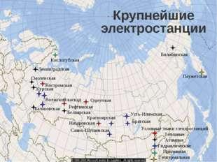 Крупнейшие электростанции Сургутская Рефтинская Костромская Курская Ленинград